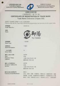 fyt_cert_of_reg_of_trademark_yuyang